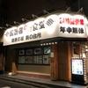 新宿にある、深夜営業をしている食堂がありがたい🍛🍚🍳