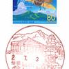 【風景印】磐梯郵便局(2020.7.3押印、図案変更前・終日印)