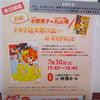 """水野英子 トークショー """"トキワ荘の思い出…U・MIAのこと"""" レポート(1)"""