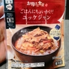【ファミマ】ごはんにちょいかけ!ユッケジャンを食べてみた!