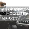 【自動車保険】SBI損保の口コミを紹介してみた!【口コミサイト】