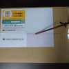 IIJmioからプレゼント<WI-SP500>が届く