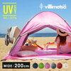 【ポップアップテント5000円以下】価格は安いけど機能性バツグン!のテントはこれだ!
