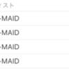 BAND-MAID 人気の楽曲 「Unfair game」「matchless GUM」この2曲はオススメだ!!
