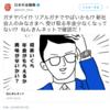 リアルガチでやばい!?日本の年金!!!