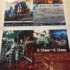 劇場版 シドニアの騎士@塚口サンサン劇場、BLAME!@シネ・リーブル梅田