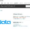 CData Amazon Marketplace Drivers がマーケットプレイスアプリストアで公開:接続がより簡単になりました