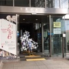 千葉市美術館『うらがわ』と千葉市科学館『キボール』