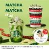 スターバックスから期間限定!新作の抹茶抹茶ホワイトチョコレートフラペチーノ🍵💓が11月25日START!【先行告知】価格やお味は?