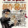手塚治虫先生の新刊情報 5月版