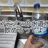 コロンビア·メデジンは水道水が飲めるってゆうから実験した話[世界一周貧乏バックパッカー]