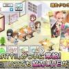 デレステ2周年記念に新機能複数実装!「LIVE PARTY!!」常設&MVに「縦画面モード」追加&ルームアップデート!