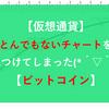 【仮想通貨】とんでもないチャートを見つけてしまった(*´▽`*)【ビットコイン】