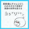 英検1級にチャレンジ! - Coalition -