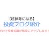 投資ブログ紹介!日本株・米国株部門