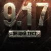 【WOT】9.17 スーパーテスト2
