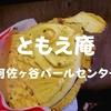 【食べ歩き】阿佐ヶ谷でたいやき「ともえ庵」贅沢白玉入り熱々焼きたてだぞ