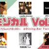 """10月17日""""ミゾカル""""ことMiZOnoCultures(ミゾノカルチャーズ) Vol.2開催決定!"""