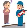 NHK、新聞、宗教、消火器 訪問販売の断り方