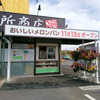 佐倉にできた田所商店とアルテリアのメロンパン。