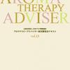 【オススメ】AEAJ アロマテラピーアドバイザー認定講習会テキストおさらい