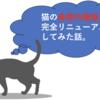 『猫の鼻腔内腫瘍』を徹底解説