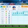 【OB選手・ドラフト用?】荒川 昇治(捕手)【パワナンバー】