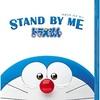 誰が泣くか!「STAND BY ME ドラえもん」