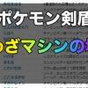 【ポケモン剣盾】全わざ(技)マシン入手場所一覧表【完全版】