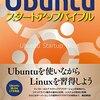 Windows PCにUbuntuを入れる際のやることリスト