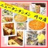【オススメ5店】川口・西川口・蕨(埼玉)にある担々麺が人気のお店