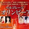 オリンピックにちなんだオペラ【オリンピーアデ】が再演されます!