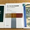 読了:京都の庭園、キノコとカビの生態学、西南戦争