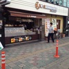 阪急庄内駅目の前、ル・クロワッサン。