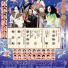 玉三郎の「楊貴妃(ようきひ)」 in 「十二月大歌舞伎」@歌舞伎座 12月5日第三部