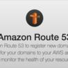 Amazon Route 53へサブドメインを委任する