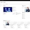SharePointのモダンサイトをテンプレート化しよう!