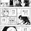 【漫画】「鬼滅の刃」吾峠呼世晴:著(全23巻)大人読む完了しました。