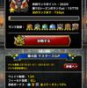マスターズGP 第4回大魔王杯 ゾーマ★まで