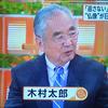 小さな会社の社長は木村太郎から学べ