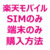 楽天モバイル アンリミット SIMのみ契約方法、端末のみ購入方法と、注意点を紹介します。分割払いはできるのか?キャンペーン対象になるのか?など
