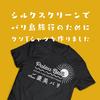 シルクスクリーンでバリ島旅行のためにクソTシャツを作りました