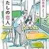 藤野恵美『わたしの恋人』『ぼくの嘘』読書感想文