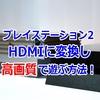 【レビュー】高画質でPS2が遊べる!PS2用HDMIコンバーターを購入したのでレビューします!かなりオススメ!
