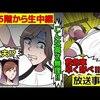 【元フジテレビ菊間アナ】TV史上最悪の生放送事故@アシタノワダイ