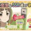 【ゆゆゆい】新SSR三好夏凛・加賀城雀の評価【弾むイースターパーティガチャ】