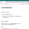 Microsoft Edge changelog - Windows 10 Insider Preview Build 10166 (PC/Mobile) [追記]