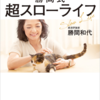 勝間和代さん新刊『自由もお金も手に入る!勝間式超スローライフ』を読んで都会にいながらアフターコロナのスローライフを楽しもう!