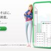 【利回り8.3%】自社ブランドで新登場!「えんfunding」に投資したい!