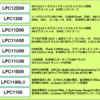 LPCシリーズの簡単な説明1 CortexM0,M0+編